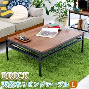 天然木製リビングテーブル L PT-950BRN|takanonaisou