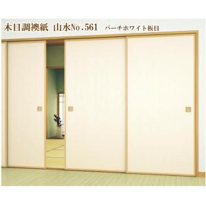 襖紙 木目調 山水No.561バーチホワイト板目 1m単位切売|takanonaisou
