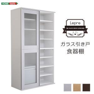ガラス引戸食器棚 Lepre-ルプレ-|takanonaisou