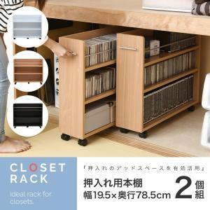 押入れ 収納 ラック 本棚 2個セット 幅19 奥行78 キャスター付き ワゴン 整理 隙間 家具 押入れ 収納 リビング 大容量 棚 スライド 収納庫 漫画 CD (jk)|takanonaisou