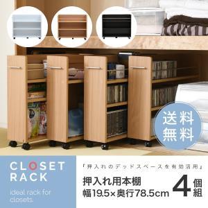 押入れ 収納 ラック 本棚 4個セット 幅19 奥行78 キャスター付き ワゴン 整理 隙間 家具 押入れ 収納 リビング 大容量 棚 スライド 収納庫 漫画 CD (jk)|takanonaisou