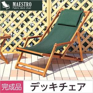 3段階のリクライニングデッキチェア【マエストロ-MAESTRO-】(ガーデニング 椅子 リクライニング) takanonaisou