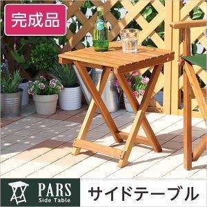 折りたたみサイドテーブル【パルス -PARS-】(ガーデニング サイドテーブル) takanonaisou