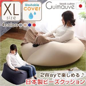 特大のキューブ型ビーズクッション・日本製(XLサイズ)カバーがお家で洗えます | Guimauve-ギモーブ-|takanonaisou