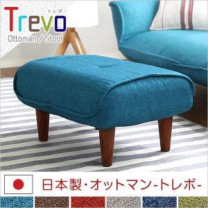 ソファ・オットマン(布地)サイドテーブルやスツールにも使える。日本製 Trevo-トレボ- takanonaisou