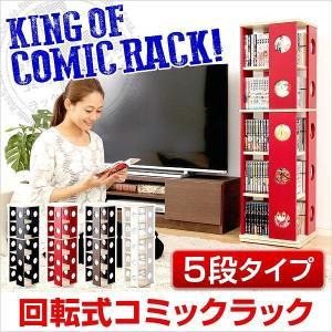 回転式の本棚!回転コミックラック(5段タイプ)【SWK-5】(本棚 回転 コミック)|takanonaisou
