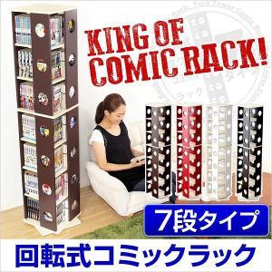 回転式の本棚!回転コミックラック(7段タイプ)【SWK-7】(本棚 回転 コミック)|takanonaisou