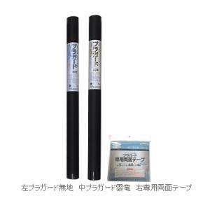 プラスチック障子紙 プラガード+専用両面テープ |takanonaisou