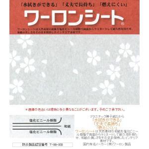 ワーロンシートNo.39桜 0.2mm厚 サイズ:930×1850mm|takanonaisou