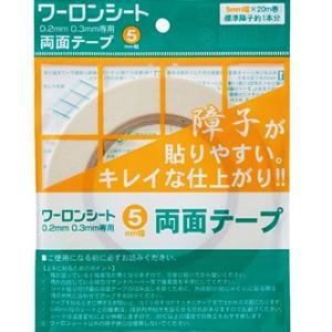 ワーロンシート専用両面テープ  WF-5  5mm巾x20m巻|takanonaisou