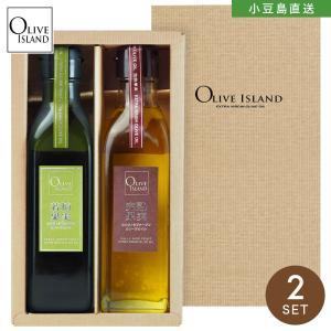 オリーブオイル 小豆島 エキストラヴァージンオリーブオイル 200ml2本入りギフトセット(新緑果実・完熟果実)
