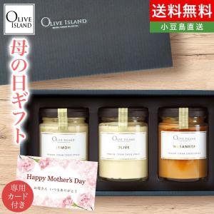 プレミアム クリームチーズ スプレッド 選り取り3個セット【 オリーブ / レモン / 和三盆 / ...