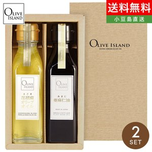 荏胡麻(えごま)オリーブオイル・亜麻仁(あまに)油 120ml 2本入りギフト 国産 オメガ3不飽和脂肪酸 α-リノレン酸