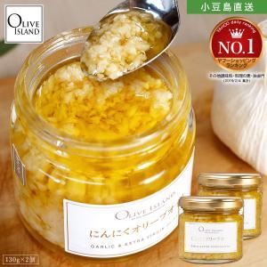 小豆島 オリーブオイル にんにくオリーブオイル 2個セット 国産にんにく使用 無添加調味料 小豆島オリーブオイル