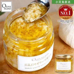にんにくオリーブオイル 130g 1個 国産にんにく使用 にんにくオイル ニンニクオイル ガーリック...