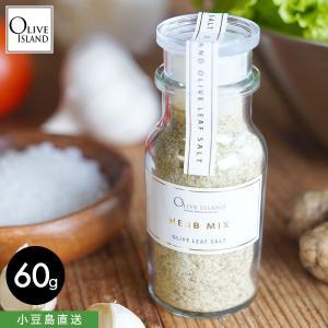 ■名称…調味塩 ■内容量…60g ■原材料名…ヒマラヤ岩塩、小豆島産オリーブ葉、香川県産ガーリック、...