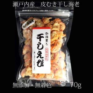 瀬戸内海産 干しむき海老 干しえび/大サイズ 70g 無添加/無着色 takao-s