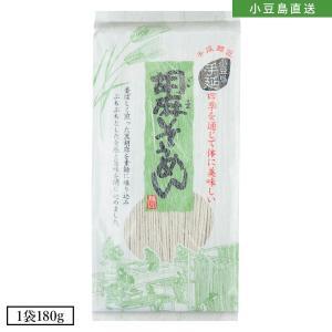 小豆島手延素麺 胡麻そうめん 180g 小豆島素麺 黒ごま そうめん