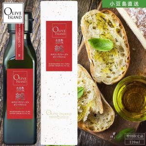 小豆島 オリーブオイル 小豆島産100% 純 エキストラバージンオリーブイル 120ml