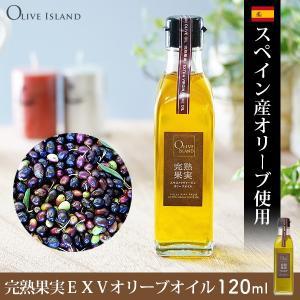 小豆島 オリーブオイル 完熟果実 エキストラヴァージンオリーブオイル 120ml