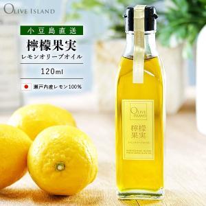 檸檬果実 エキストラバージンオリーブオイル 120ml レモン小豆島 オリーブアイランド搾り オリーブオイル