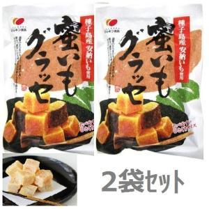 蜜いもグラッセ 2袋セット 100g×2 種子島産 安納芋 ...
