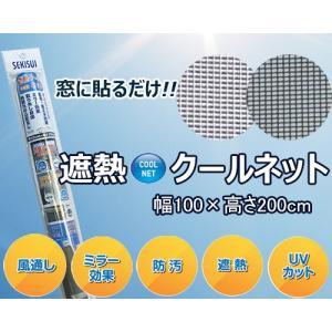 積水 セキスイ 遮熱 クールネット 100×200cm 2枚...