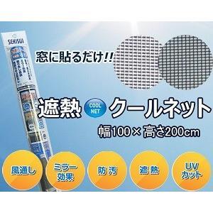 積水 セキスイ 遮熱 クールネット 100×200cm(6枚...