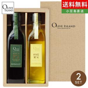 EXVオリーブオイルギフト 瀬戸内果実・檸檬果実 200ml 2本入り ギフトセット / BOX入り...