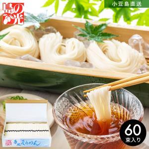 小豆島 手延素麺 島の光 特級 【黒帯】3kg(50g×60...