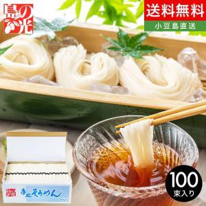 小豆島 手延素麺 島の光 特級  【黒帯】5kg(50g×1...