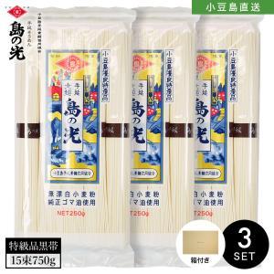 特級 黒帯 小豆島手延素麺 島の光 3袋 750g 50g×...