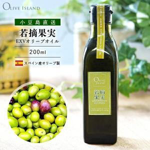 小豆島 オリーブオイル 新緑果実 エキストラバージンオリーブオイル 200ml