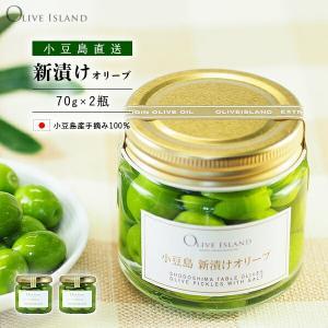 小豆島 新漬けオリーブ70g 2個セット ギフトBOX入 (送料無料) 2016年収穫分 特別期間限定!
