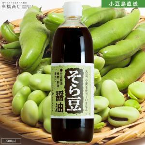 ■名称…醤油風調味料 ■内容量…500ml ■原材料名…そらまめ、食塩 ■製造場所…日本(小豆島) ...