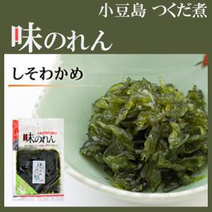 小豆島佃煮 味のれん 茎わかめ (しその実入り) 120g 【つくだ煮】【小豆島】