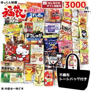 お菓子 詰め合わせ ゆっくん特選シリーズ ゆっくんにおまかせ福袋 3000円 1袋 本州一部送料無料|takaoka