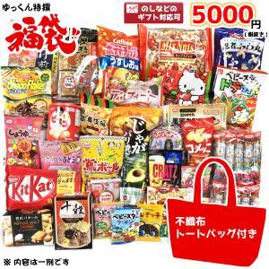 お菓子 詰め合わせ ゆっくん特選シリーズ ゆっくんにおまかせ福袋 5000円 1袋 本州一部送料無料|takaoka