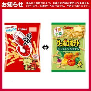 お菓子 詰め合わせ 200円 ゆっくんにおまか...の詳細画像2
