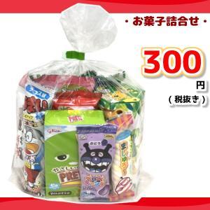 お菓子詰め合わせ 300円 ゆっくんにおまかせ お菓子セット 1袋