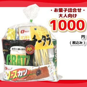 お菓子詰め合わせ 1000円 ゆっくんにおまかせお菓子セット (大人向け) 1袋|takaoka