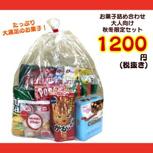 お菓子詰め合わせ 1200円 大人向け ゆっくんにおまかせ秋冬限定セット 1袋|takaoka