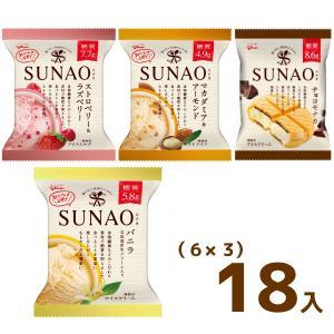 江崎グリコ SUNAO(6×3)18入(冷凍)(アイスクリーム ロカボ 低糖質)(Y80) 3つ選んで、本州一部冷凍送料無料|takaoka