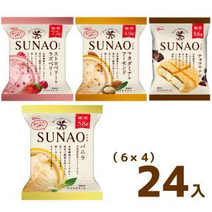 江崎グリコ SUNAO(6×4)24入(冷凍)(アイスクリーム ロカボ 低糖質) 4つ選んで、本州一部冷凍送料無料|takaoka