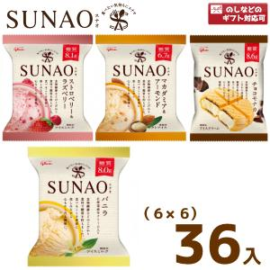 江崎グリコ SUNAO(6×6)36入(冷凍)(アイスクリーム ロカボ 低糖質) 6つ選んで、本州一部冷凍送料無料|takaoka