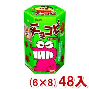 東ハト チョコビ チョコレート味(6×8)48入(Y12)(ケース販売) 本州一部送料無料|takaoka