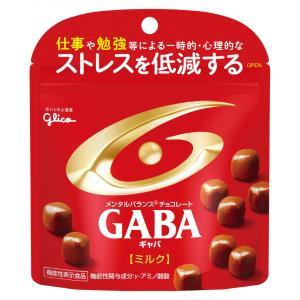 グリコ メンタルバランスチョコレート GABA ギャバ ミルクスタンドパウチ 10入