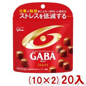 (本州一部送料無料) 江崎グリコ メンタルバランスチョコレート GABA ギャバ ミルク (10×2...