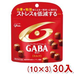 (本州一部送料無料) 江崎グリコ メンタルバランスチョコレート GABA ギャバ ミルク (10×3...