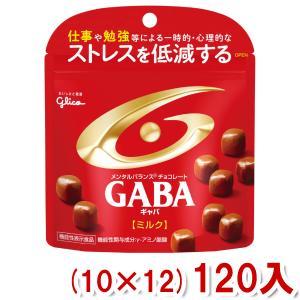 (本州一部送料無料) 江崎グリコ メンタルバランスチョコレート GABA  ギャバ ミルクスタンドパ...